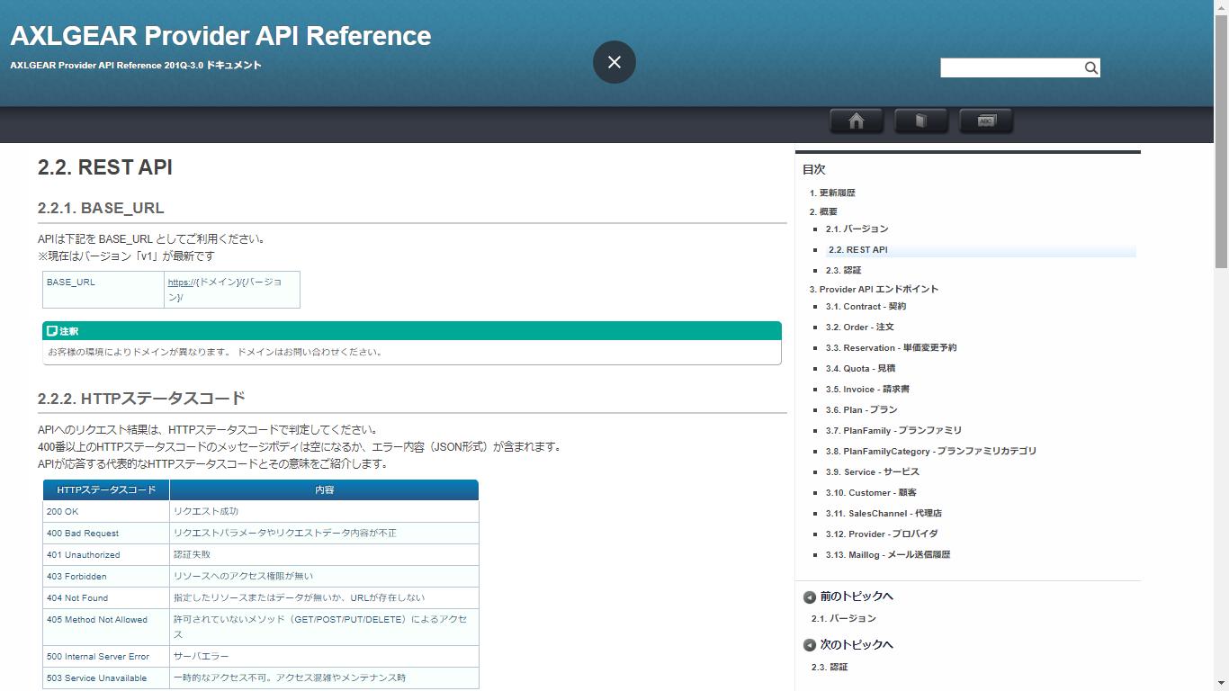 APIリファレンス画面